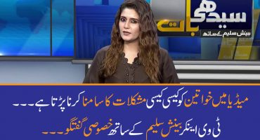 Talk with TV Anchor Beenish Saleem