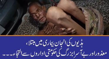 Lahore Story of a disable person (zemtv)