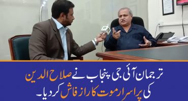 Exclusive Interview with Mr. Nayab Haider Director of Public Relations for the Punjab Police.