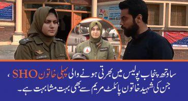 Zainab Malik SHO