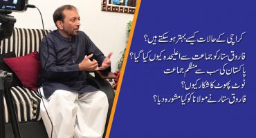 Exclusive interview with Dr Farooq Sattar