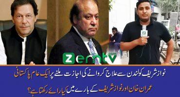 What do common pakistani thinks about Nawaz Sharif's London Departure.