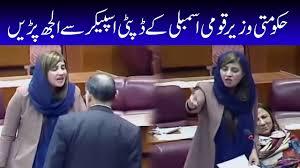 PTI MNA Zartaj Gul Fights with Deputy Speaker