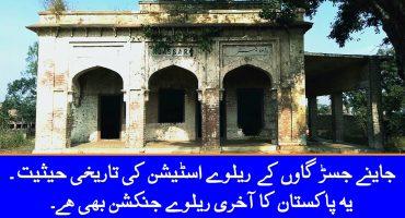 Pakistan's last railway Junction, Jassar Historical Village near kartarpur