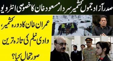 Exclusive Interview of President AJK Sardar Masood Khan After Imran Khan's Kashmir Visit