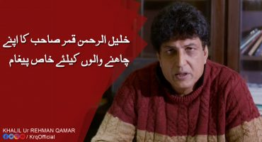 Khalil Ur rehman Qamar Message for his fans