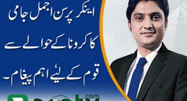 Public Service message by Anchorperson Ajmal Jami.