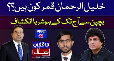 Who is Khalil Ur Rehman Qamar? | Imran Yaqub Khan | Siddique Jaan | Waqfan e Haal