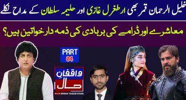Khalil-ur-Rehman Qamar is a big fan of Ertuğrul Ghazi & Halime Sultan!| Siddique Jaan |Waqfan e Haal