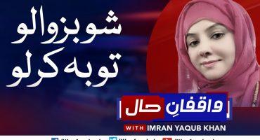 Rabi pleads Showbiz people to repent | Rabi Peerzada Videos | Waqfan e Haal