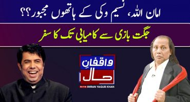 Aman Ullah forced for Naseem Vicky? | How Naseem Vicky becomes a famous Comedian? | Waqfan e Haal