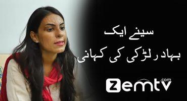 Story of a brave Girl (Amna Pasha)