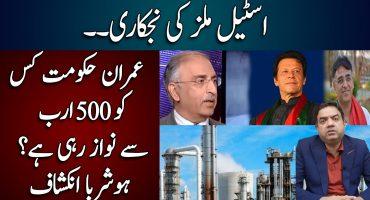 Pakistan Steel Mill Ki Nijkari: Imran Khan Hakomat Ka Tareekhi Faisla | Imran Yaqu Khan | Asad Umar