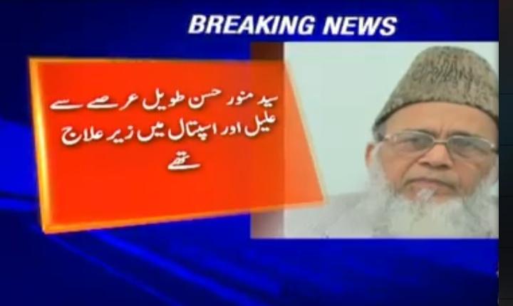 Former Ameer Jamat e Islami Munawar Hassan died