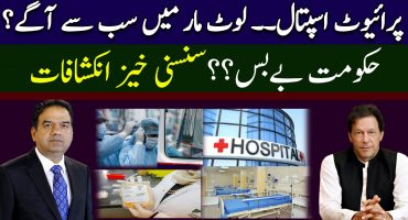 Imran Khan Government seems help less to Private Hospitals Mafia? |Imran Yaqub Khan | Waqfan e Haal