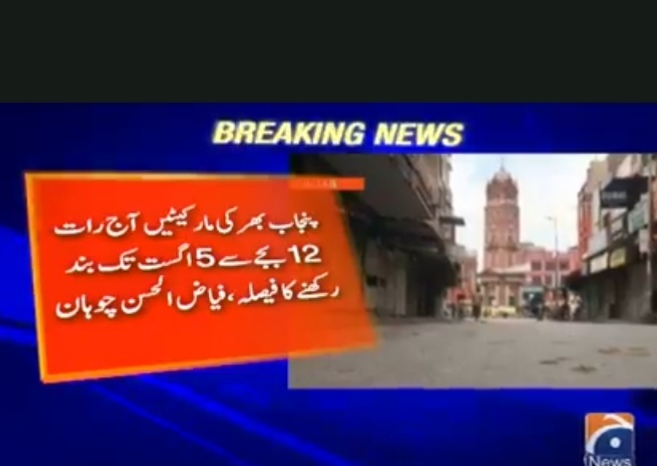 Shops to remain closed in Punjab till August 5