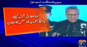 President Arif Alvi announced Civil Awards