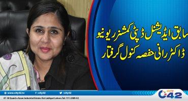 Former Additional Deputy Commissioner Revenue Gujarat Rani Hafsa arrested.