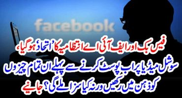 Agreement between Facebook and FIA for data sharing
