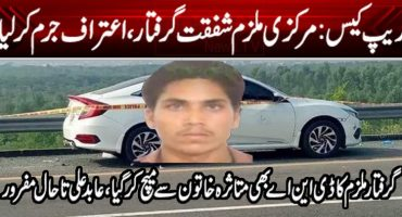 One of the accused in the motorway case confessed the crime