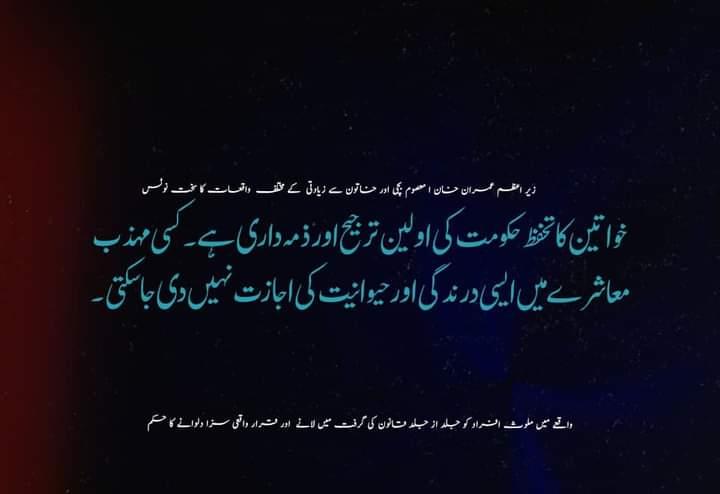 PM Imran Khan takes notice of gang rape on motorway