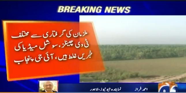 No culprit so far, has been arrested  , IG Punjab