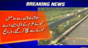 Important advancement in Motorway Rape case