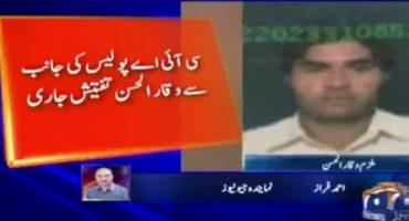 Motorway case accused Waqar ul Hassan surrenders