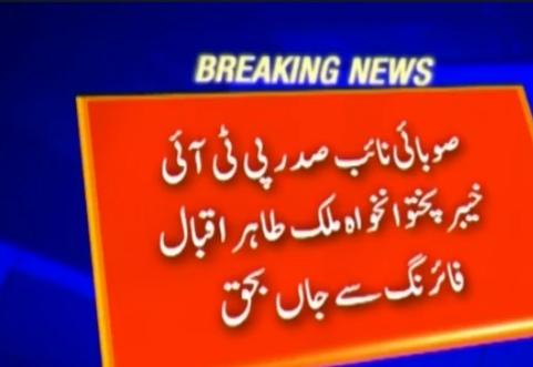 PTI leader Malik Tahir Iqbal murdered by unidentified gunmen