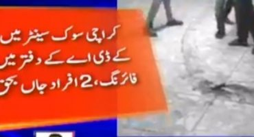 2 officers killed in civic Center Karachi on money issues