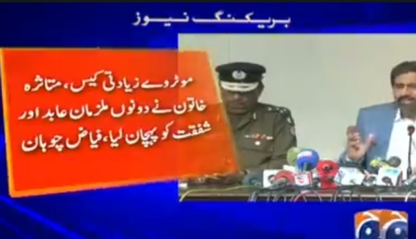 Victim of motorway case identified both culprits Abid and Shafqat