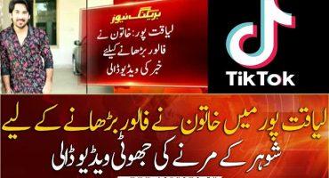 Women faked his husband death to get Tik Tok followers