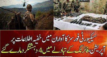 Four 'terrorists' shot in Awaran anti terror operation by Pak Forces