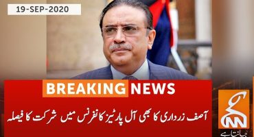 Asif Ali Zardari agrees to join All Party Conference