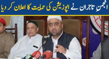 All Pakistan traders association announces support to opposition