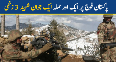 Another attack on Pak Army one martyred 3 injured