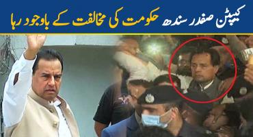 Captain r Safdar released on Bail in Karachi