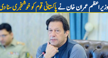 PM Imran Khan gives great news for Pakistani nation