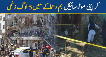 5 people injured in blast in Shireen Jinnah colony Karachi