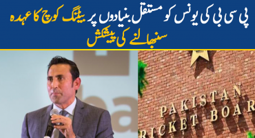 PCB offers Younis khan the post of batting coach on a permanent basis