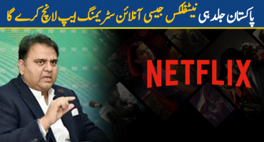 Pakistan to launch first Netflix like online streaming , Fawad Chaudhry
