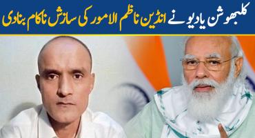 Indian conspiracy against Kulbushan Yadhav failed