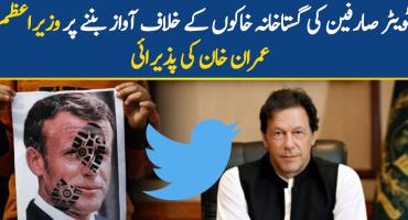 Twitter hails PM Imran Khan for raising voice against Islamophobia