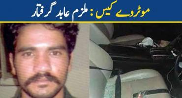 Abid, the  Motorway case culprit arrested