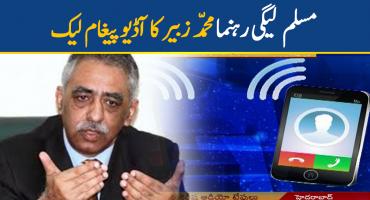 Muhammad Zubair Audio msg about IG Sindh leaked