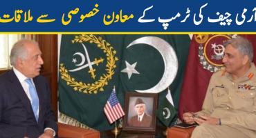 Trump's special envoy Zalmay Khalizad meets COAS