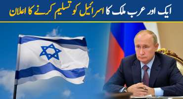 Another Arab country announces recognition of Israel
