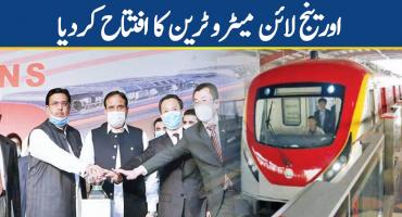 CM Punjab Usman Buzdar inaugurated Orange Train