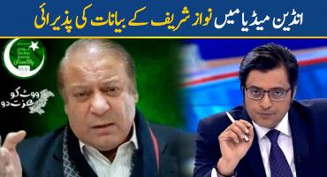 Indian media analysis on Nawaz Sharif's Anti Army statement