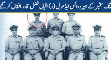 Hero of 1965 war Vice Admiral (retd) Iqbal Fazal Qadir passed away